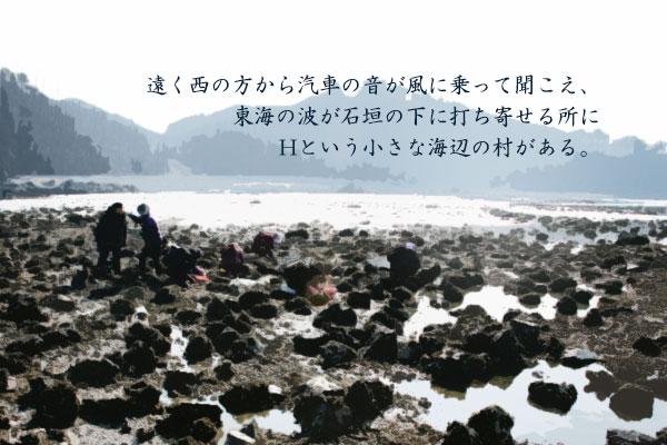 呉永壽(オ・ヨンス)の短編小説「海辺の村」