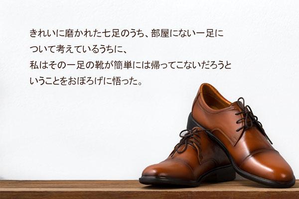 尹興吉(ユン・フンギル)の短編小説「九足の靴で残った男」