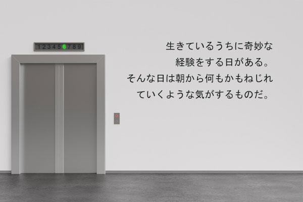 金英夏(キム・ヨンハ)の短編小説「エレベーターに挟まれたその男はどうなったか」