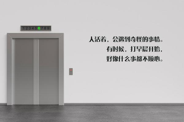 作家金英夏的小说《被困在电梯里的男人怎么样了》