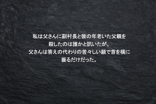 文淳太(ムン・スンテ)の短編小説「話す石」