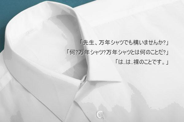 方定煥(パン・ジョンファン)の童話「万年シャツ」