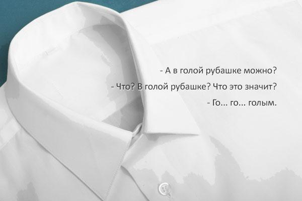 Рассказ «Голая рубашка» писателя Пан Чжон Хвана