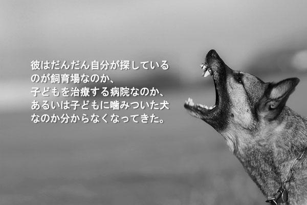 片恵英(ピョン・ヘヨン)の短編小説「飼育場の方へ」
