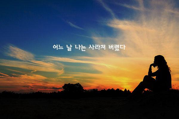 개교기념일 - 김인숙
