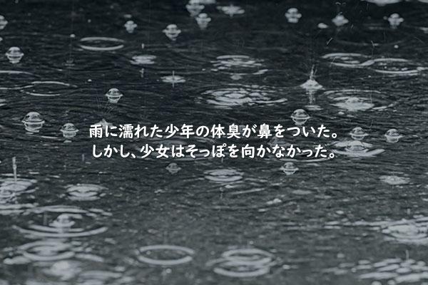 黄順元(ファン・スノン)の短編小説「にわか雨」