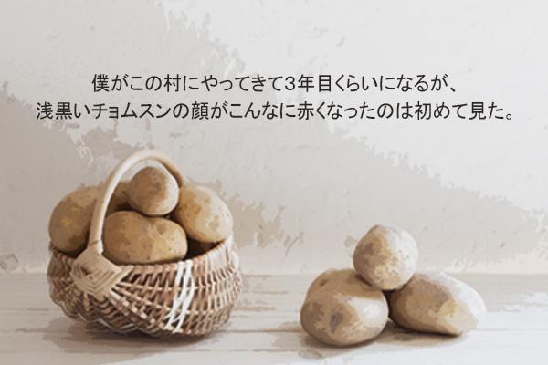 金裕貞(キム・ユジョン)の短編小説「椿の花」