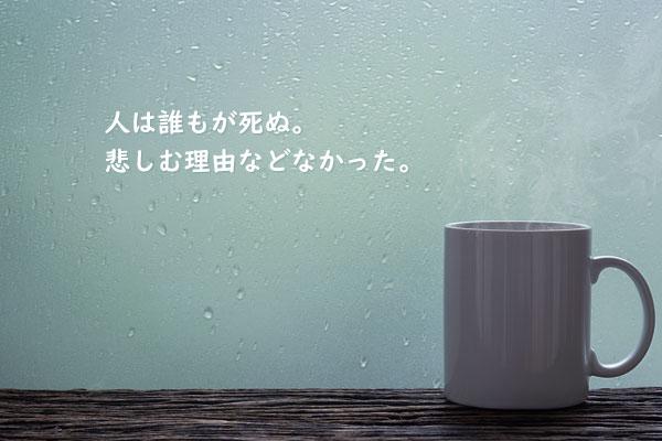 キム・イソルの短編小説「訃告」