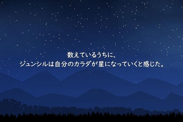 李孝石(イ・ヒョソク)の短編小説「山」