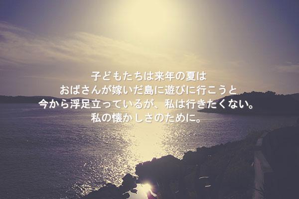 朴婉緖(パク・ワンソ)の短編小説「懐かしさのために」