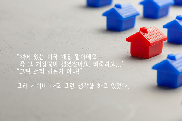 삼각의 집 - 하근찬