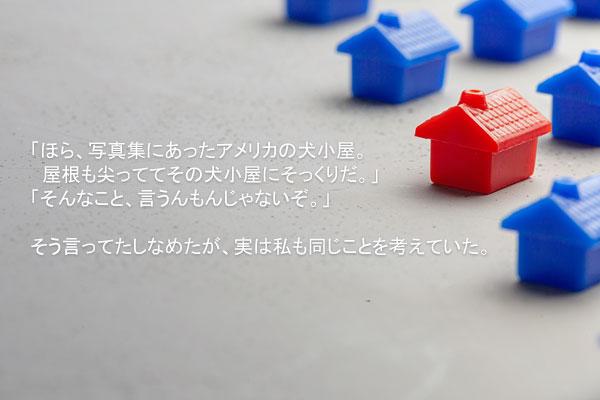 河瑾燦(ハ・グンチャン)の短編小説「三角の家」