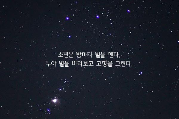 누나별 - 오영수