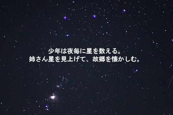 呉永寿(オ・ヨンス)の短編小説「姉さん星」