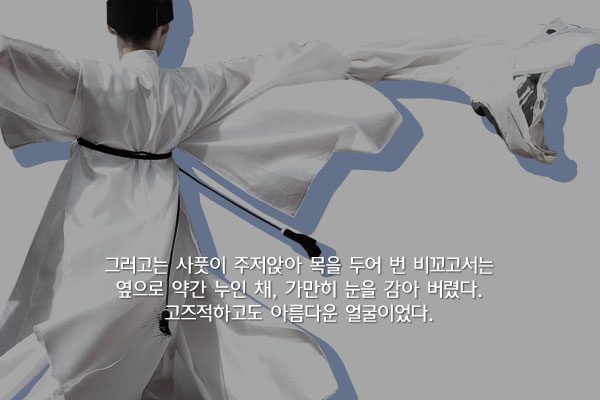 학춤- 김이석