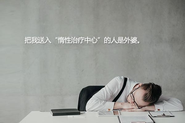 具京美的小说《消灭惰性》