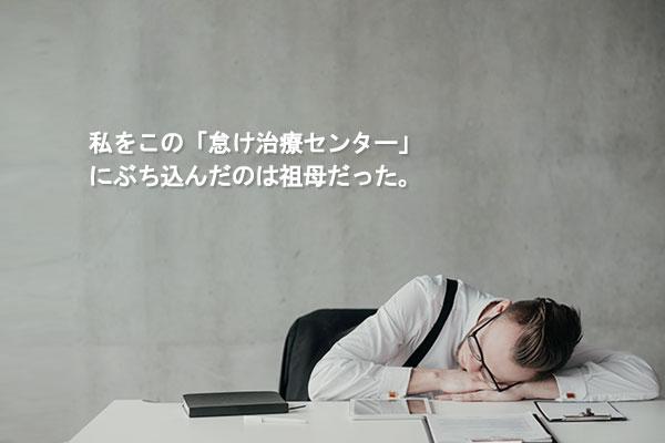 ク・ギョンミの短編小説「怠けを殺せ」
