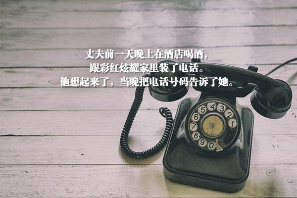 廉想涉的小说《电话》