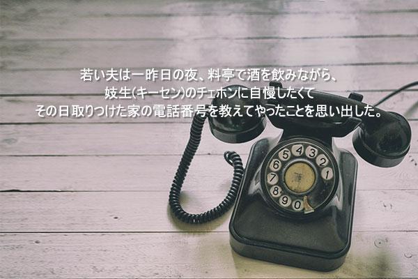 廉想涉(ヨム・サンソプ)の短編小説「電話」