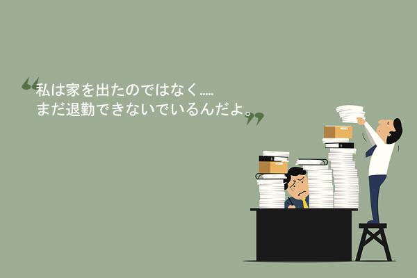 チョン・ミョングァンの短編小説「退勤」