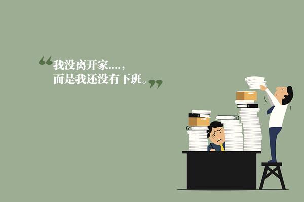 千明宽的小说《下班》