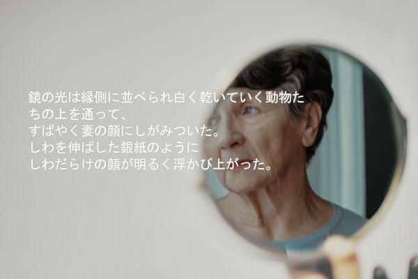 呉貞姫(オ・ジョンヒ)の短編小説「銅鏡」