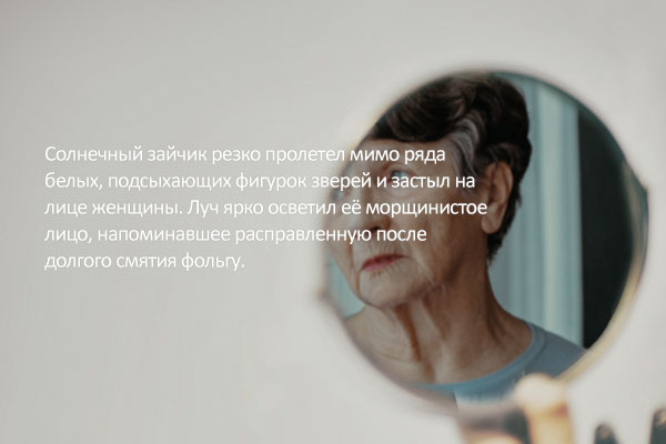 Рассказ «Бронзовое зеркало» писательницы О Чжон Хи