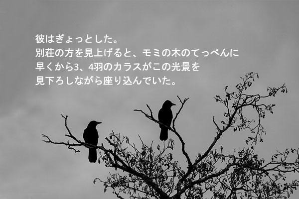 李泰俊(イ・テジュン)の短編小説「カラス」