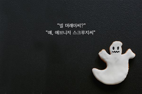 유령들 - 최제훈