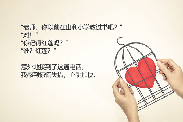 河瑾灿的小说《女学生》