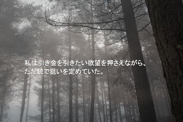 金衍洙(キム・ヨンス)の短編小説「リギダ松の森へ行って」