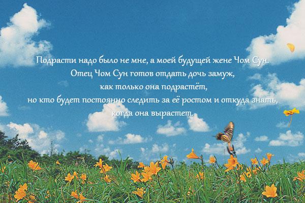 Рассказ «Весна, весна» писателя Ким Ю Чжона