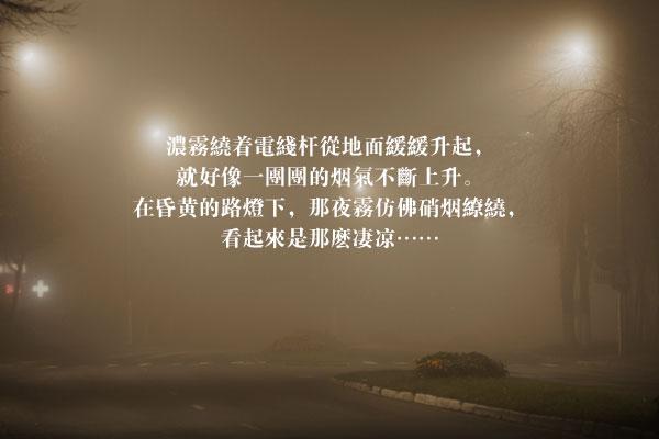 康信哉的小说《迷雾》