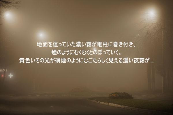 3月企画特集「文学の中の女性」康信哉(カン・シンジェ)の短編小説「霧」