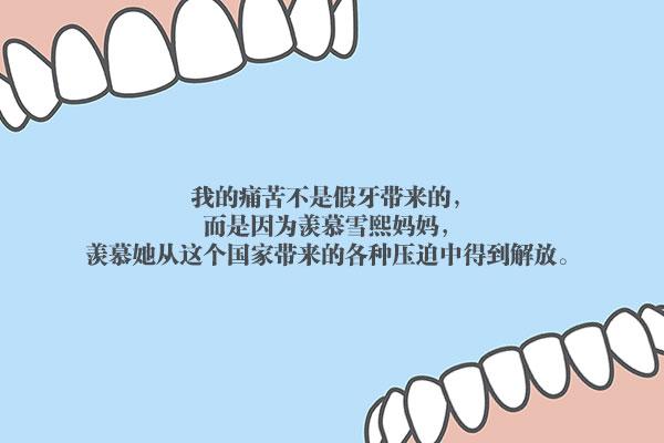 朴婉绪的小说《世界上最沉重的假牙》