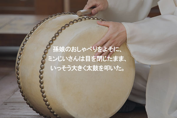 崔一男(チェ・イルナム)の中編小説「流れる太鼓」