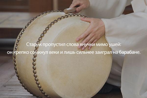 Рассказ «Струящийся барабан» писателя Чхве Иль Нама