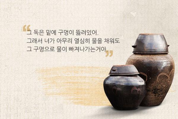 한국의 전래동화 - 콩쥐 팥쥐