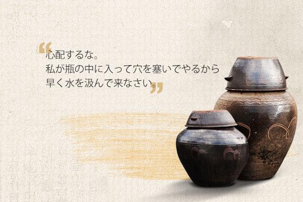 家庭の月特集 韓国の昔話「コンジ・パッチ」