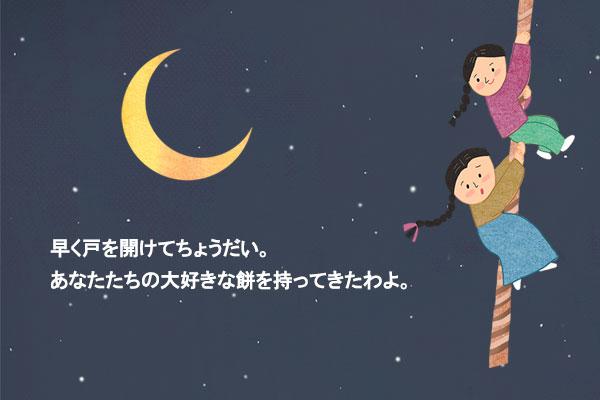 家庭の月特集 韓国の昔話「太陽と月になった兄と妹」