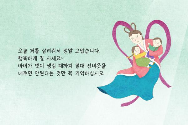 한국의 전래동화 - 선녀와 나무꾼