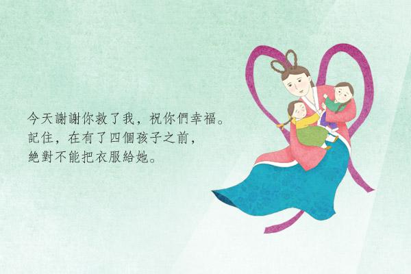 韩国的老故事——《仙女和樵夫》