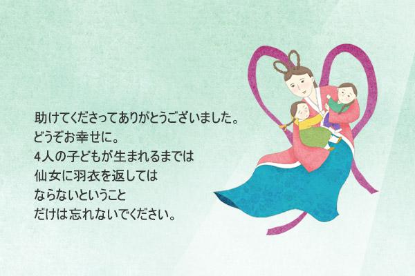 家庭の月特集 韓国の昔話「仙女と木こり」