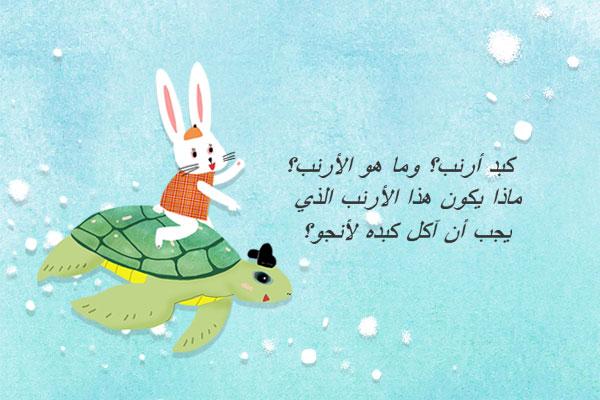 """قصة """"الأرنب والسلحفاة"""""""