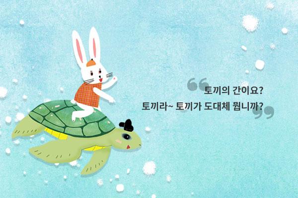 한국의 전래동화 - 토끼전