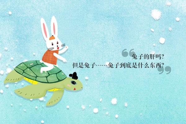韩国的老故事——《兔子传》
