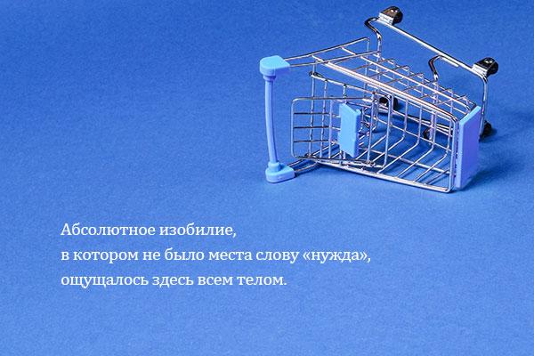 Рассказ «Вы любите шопинг?» писательницы Пхё Мён Хи