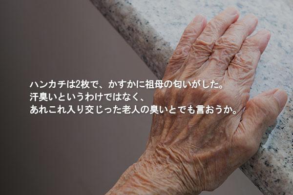 李青海(イ・チョンへ)の短編小説「ホエン・アイム・シックスティーフォー」