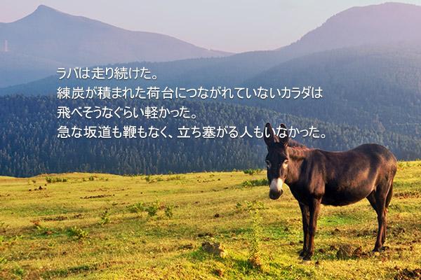 崔一男(チェ・イルナム)の短編小説「ラバ二頭」