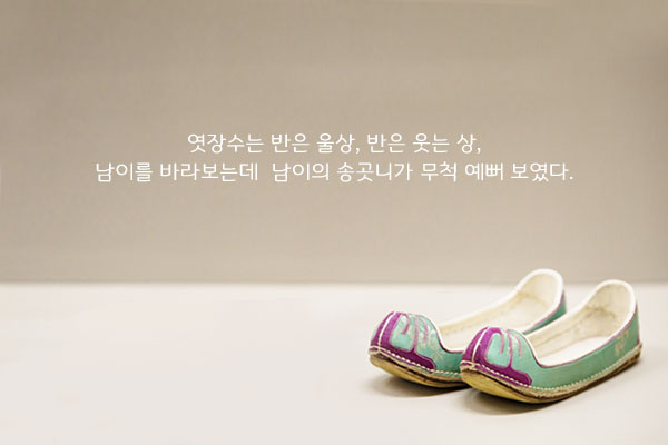 고무신 - 오영수